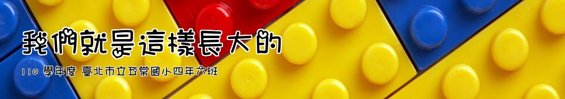 109 學年度 臺北市立五常國小三年六班